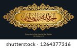 islamic calligraphy for surat... | Shutterstock .eps vector #1264377316