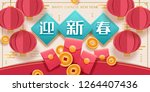 happy new year greeting banner... | Shutterstock .eps vector #1264407436