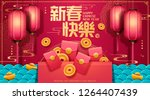 lunar year design with lanterns ... | Shutterstock .eps vector #1264407439