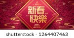lunar year banner with elegant... | Shutterstock .eps vector #1264407463