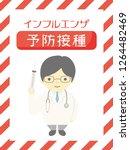 influenza preventive injection... | Shutterstock .eps vector #1264482469