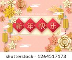 classic chinese new year... | Shutterstock .eps vector #1264517173