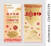 happy chinese new 2019 year ... | Shutterstock .eps vector #1264551196