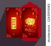 chinese new year red envelope... | Shutterstock .eps vector #1265093083