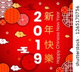 2019 asian traditional chinese... | Shutterstock .eps vector #1265170756