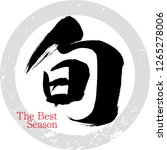 japanese calligraphy  hiyaku      Shutterstock .eps vector #1265278006