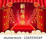 entry with fireworks and 2019... | Shutterstock .eps vector #1265534269
