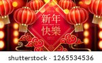 hanging lanterns with 2019 new... | Shutterstock .eps vector #1265534536
