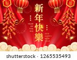 curtains and lanterns... | Shutterstock .eps vector #1265535493