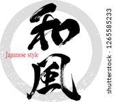 japanese calligraphy  japanese... | Shutterstock .eps vector #1265585233