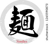 japanese calligraphy  noodles ... | Shutterstock .eps vector #1265590873