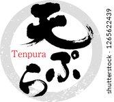 japanese calligraphy  tenpura ... | Shutterstock .eps vector #1265622439