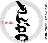japanese calligraphy  tonkatsu  ... | Shutterstock .eps vector #1265644006