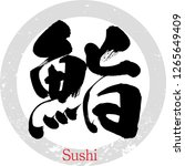 japanese calligraphy  sushi... | Shutterstock .eps vector #1265649409