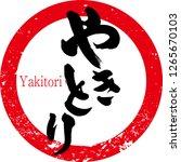 japanese calligraphy  yakitori  ... | Shutterstock .eps vector #1265670103