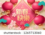 lunar year design with lanterns ... | Shutterstock . vector #1265713060