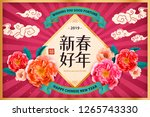 happy new year in chinese word... | Shutterstock .eps vector #1265743330