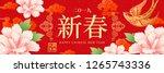 elegant lunar year banner... | Shutterstock .eps vector #1265743336