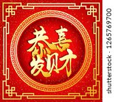 chinese calligraphy gong xi fa...   Shutterstock .eps vector #1265769700