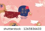 chinese new year greetings ...   Shutterstock .eps vector #1265836633