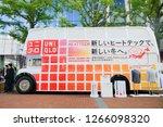sapporo  hokkaido  japan  ... | Shutterstock . vector #1266098320