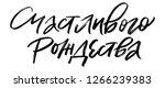 merry christmas. cyrillic... | Shutterstock .eps vector #1266239383