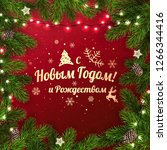 text in russian language happy... | Shutterstock .eps vector #1266344416