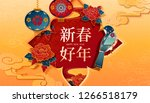 lunar year design with peony... | Shutterstock .eps vector #1266518179