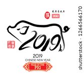 2019 zodiac pig   red stamp... | Shutterstock .eps vector #1266566170