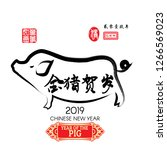 chinese calligraphy gold pig...   Shutterstock .eps vector #1266569023
