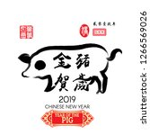 chinese calligraphy gold pig...   Shutterstock .eps vector #1266569026