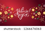 new year text design on russian ... | Shutterstock .eps vector #1266676063