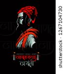 illustration of chhatrapati... | Shutterstock .eps vector #1267104730