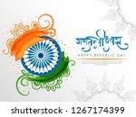 republic day celebration  26... | Shutterstock .eps vector #1267174399