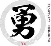 japanese calligraphy  yu  | Shutterstock .eps vector #1267239766