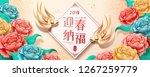 elegant peony new year banner... | Shutterstock .eps vector #1267259779