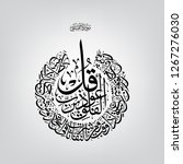 arabic calligraphy of surah... | Shutterstock .eps vector #1267276030