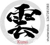 japanese calligraphy  kumo  | Shutterstock .eps vector #1267281583