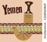 Stock vector traditional yemen arabian dagger jambiya vector illustration 1268063869