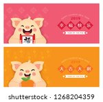 2019 year of the pig banner... | Shutterstock .eps vector #1268204359
