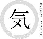 japanese calligraphy  ki  | Shutterstock . vector #1268850703
