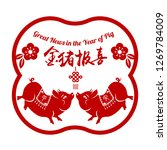 2019 chinese new year of pig... | Shutterstock .eps vector #1269784009
