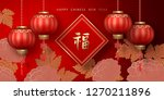 classic chinese new year... | Shutterstock .eps vector #1270211896