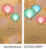 chinese new year background.... | Shutterstock .eps vector #1270211899