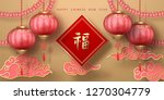 classic chinese new year... | Shutterstock .eps vector #1270304779