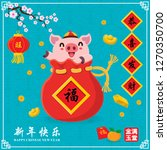 vintage chinese new year poster ...   Shutterstock .eps vector #1270350700
