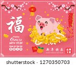 vintage chinese new year poster ... | Shutterstock .eps vector #1270350703