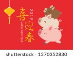 chinese new year 2019 with... | Shutterstock .eps vector #1270352830