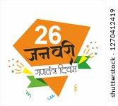 26 january gantantra diwas ... | Shutterstock .eps vector #1270412419