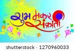 creative handwritten hindi... | Shutterstock .eps vector #1270960033